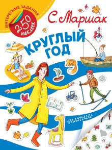 Круглый год обложка книги