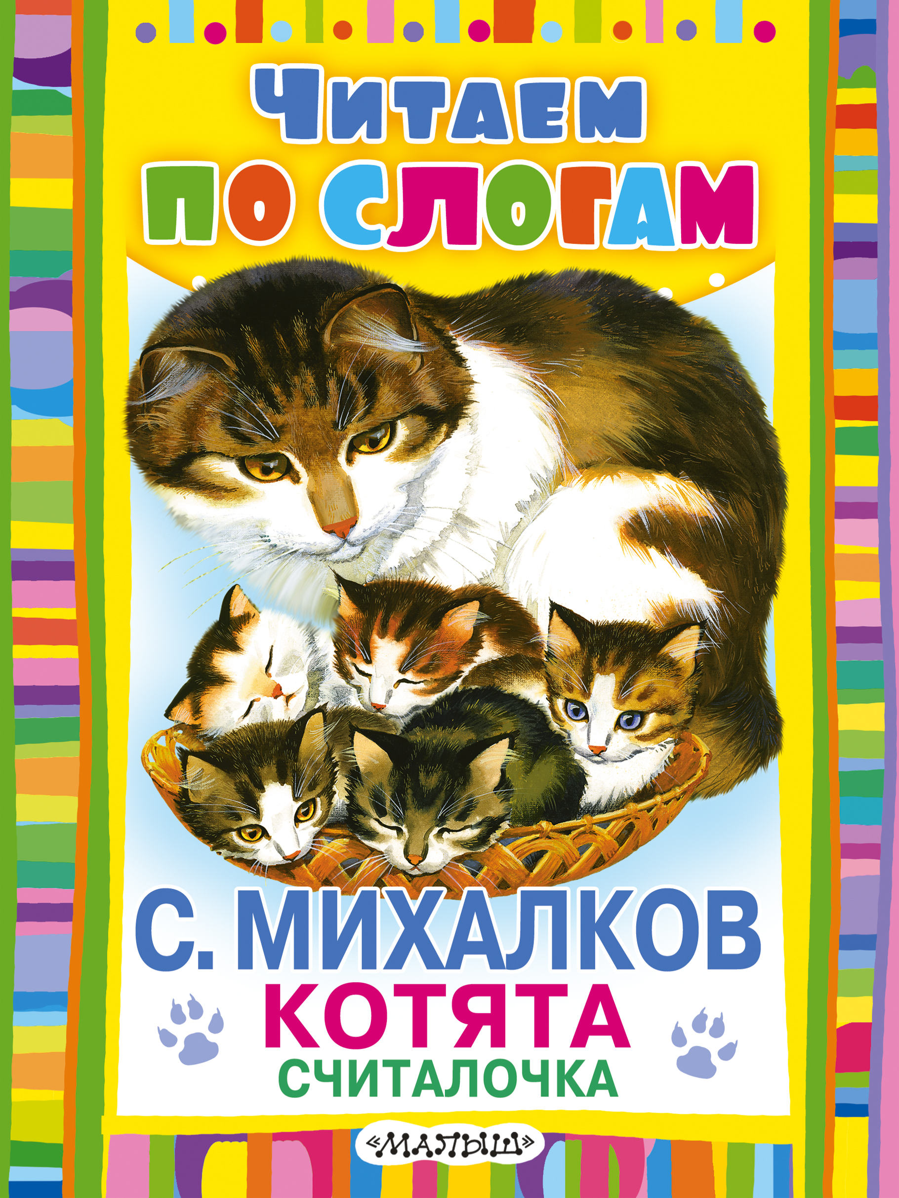 Котята (Считалочка) ( Михалков С.В.  )
