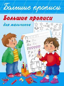 . - Большие прописи для мальчиков обложка книги