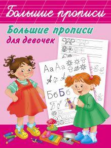 - Большие прописи для девочек обложка книги