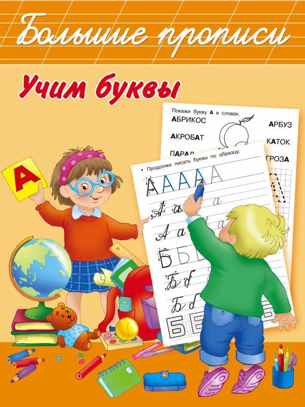 Учим буквы .