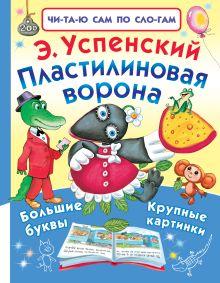 Успенский Э.Н. - Пластилиновая ворона обложка книги