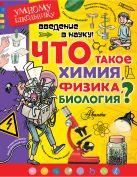 Сенчански Тамислав - Введение в науку! Что такое химия, физика,биология?' обложка книги