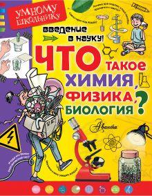 Сенчански Тамислав - Введение в науку! Что такое химия, физика,биология? обложка книги