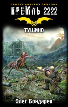 Бондарев О.И. - Кремль 2222. Тушино обложка книги