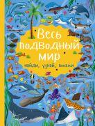 Купить Книга Весь подводный мир Доманская Л.В. 978-5-17-100125-4 Издательство «АСТ»