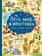 Купить Книга Весь мир животных Доманская Л.В. 978-5-17-100127-8 Издательство «АСТ»