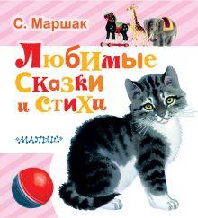 Маршак С.Я. - Любимые сказки и стихи обложка книги