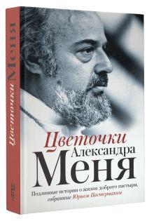 . - Цветочки Александра Меня обложка книги