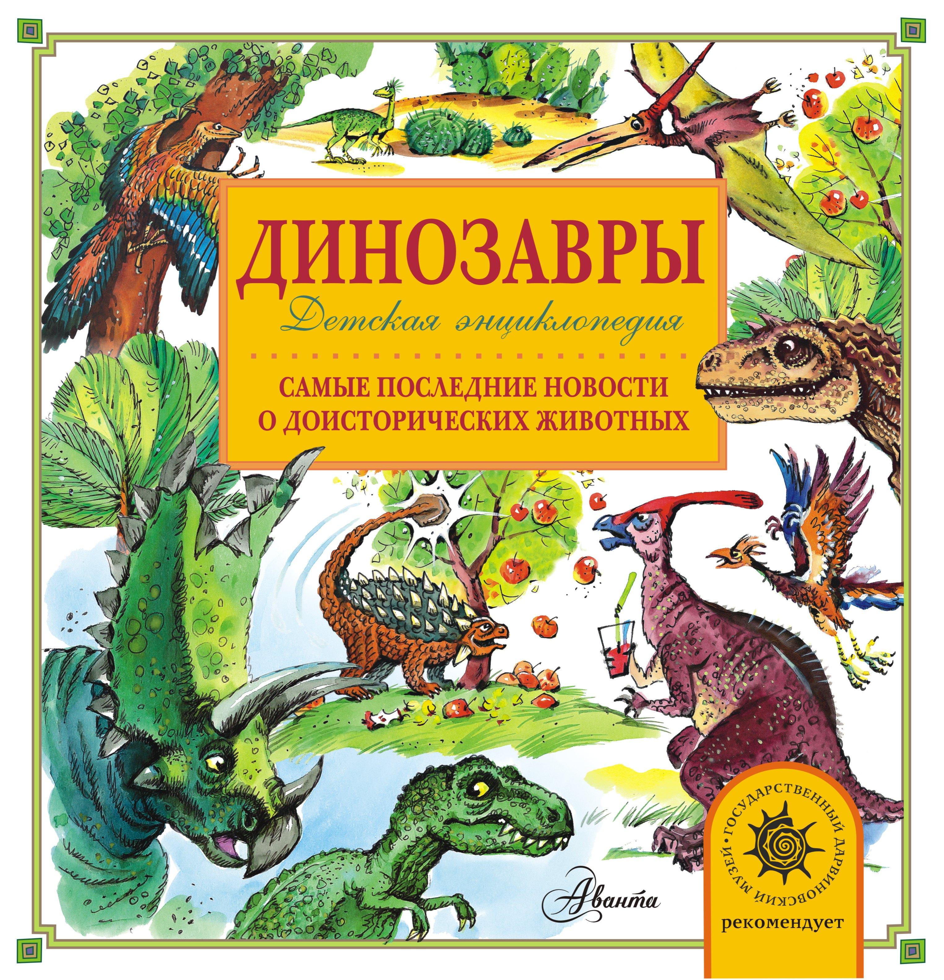 Тихонов А.В. Динозавры комлев и ковыль