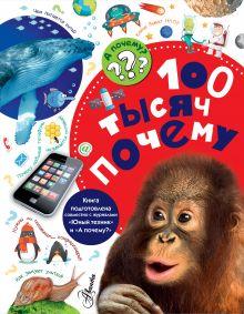 100 тысяч почему обложка книги