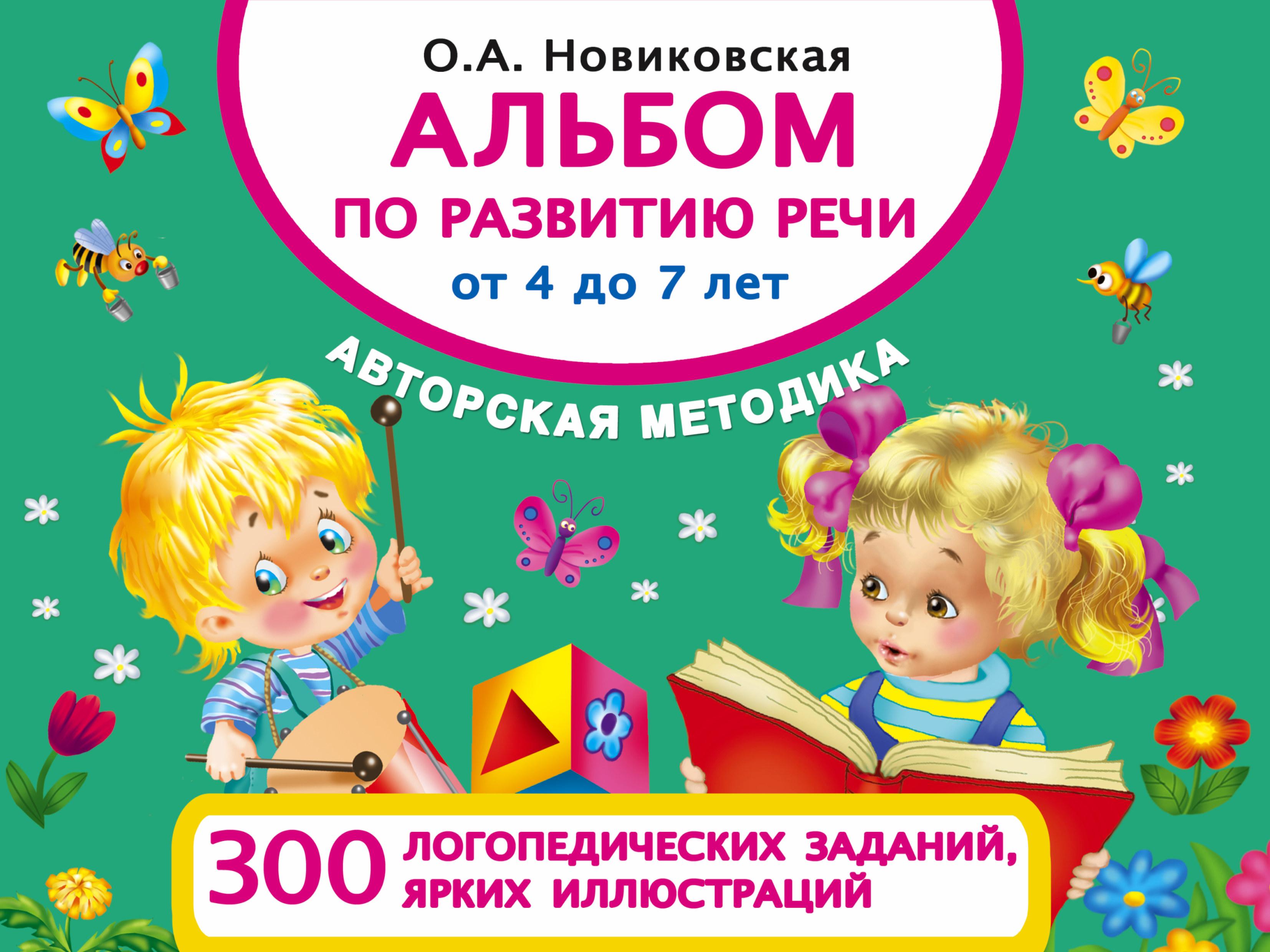 Альбом по развитию речи от 4 до 7 лет ( Новиковская О.А.  )