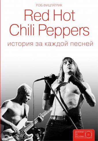 Red Hot Chili Peppers: история за каждой песней Фицпатрик Р.