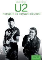 U2: история за каждой песней