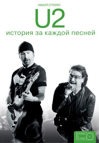 U2: история за каждой песней Стоукс Н.