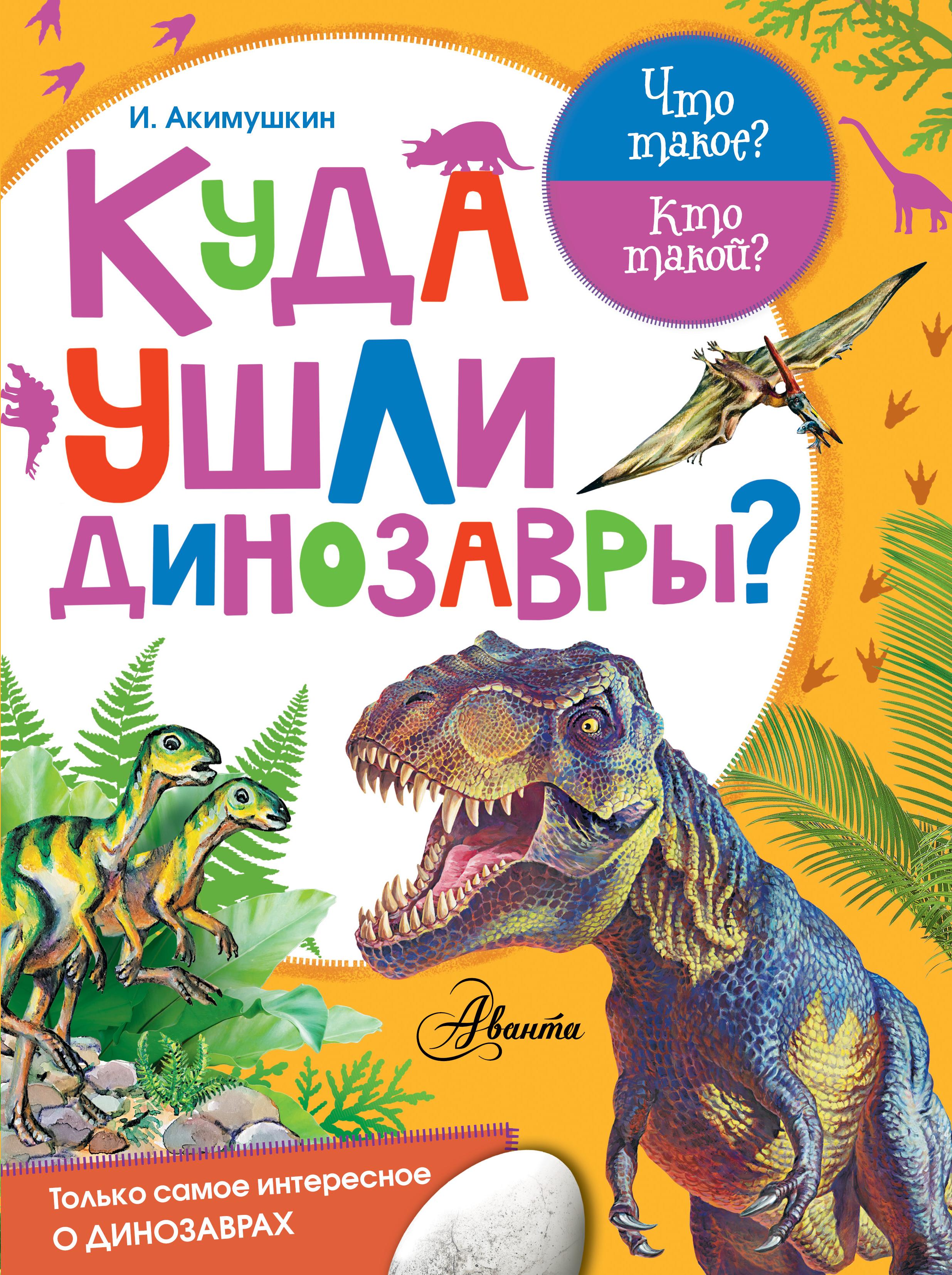 Куда ушли динозавры? ( Акимушкин И.  )