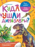Акимушкин И. - Куда ушли динозавры?' обложка книги