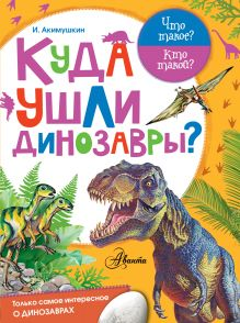 Куда ушли динозавры? обложка книги