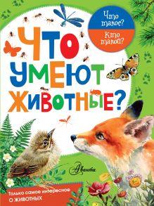 Касаткина Ю.Н. - Что умеют животные? обложка книги