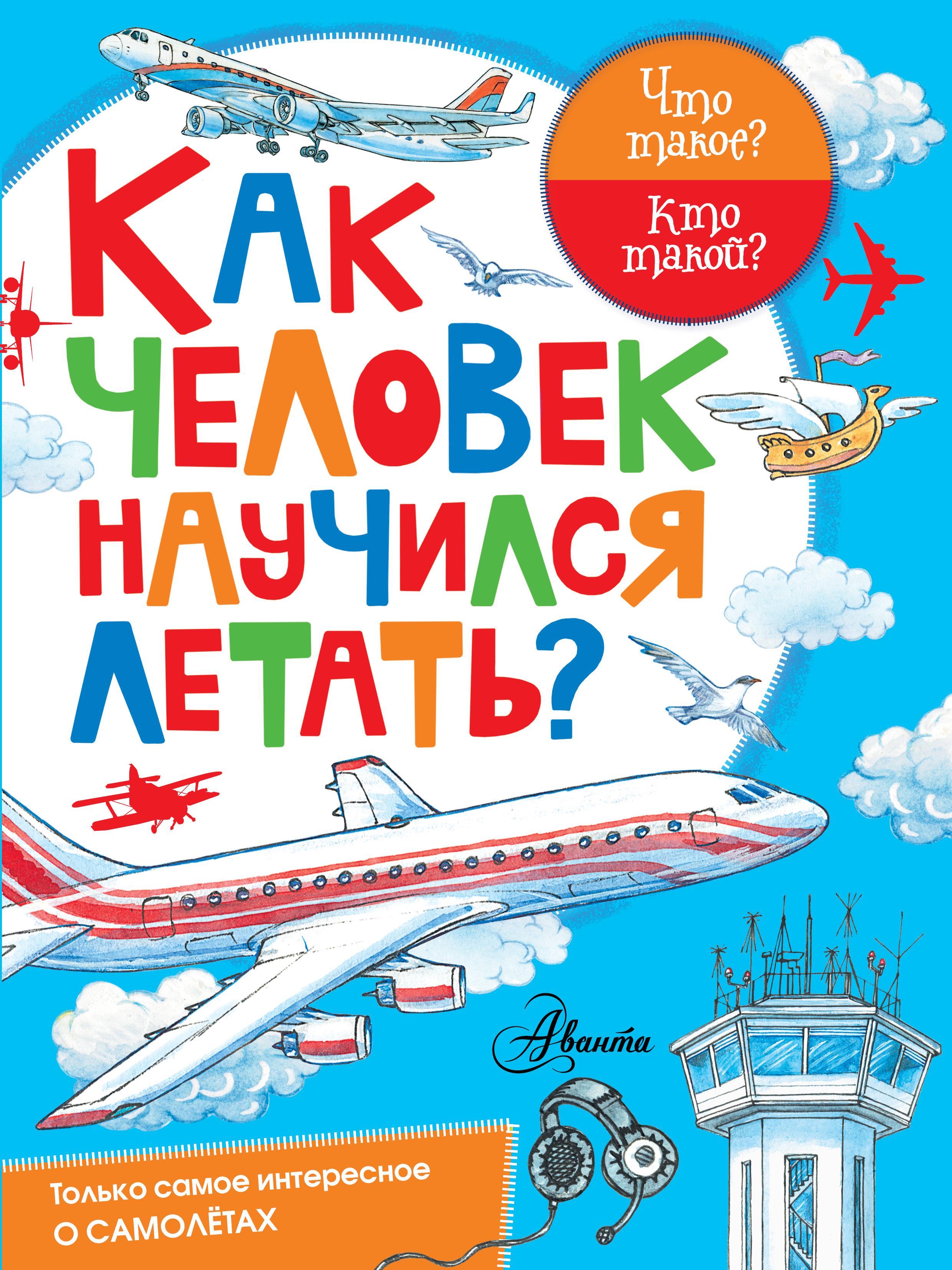 Малов В.И. Как человек научился летать?
