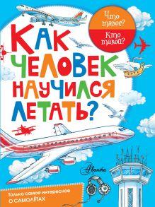 Малов В.И. - Как человек научился летать? обложка книги