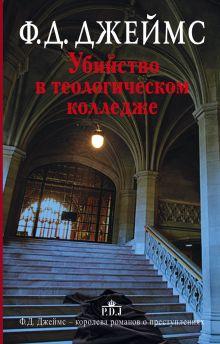 Джеймс Ф.Д. - Убийство в теологическом колледже обложка книги