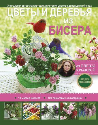 Цветы и деревья из бисера Качалова Е.О.