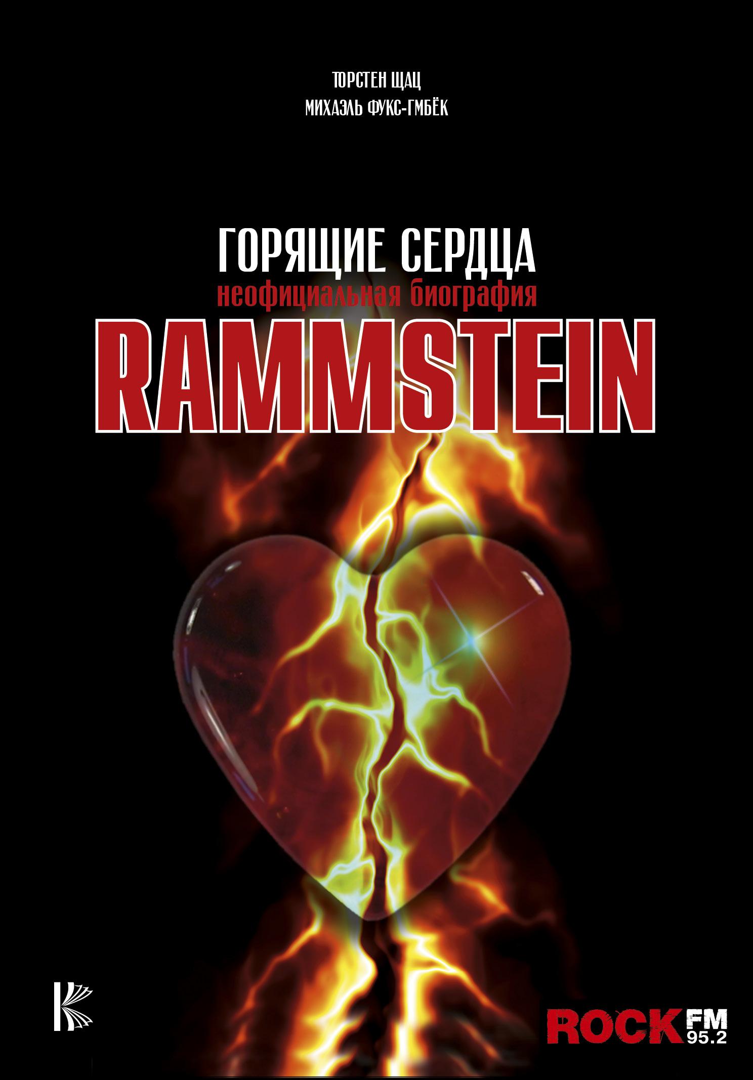 Rammstein. Горящие сердца ( Фукс-Гамбёк М., Шац Т.  )