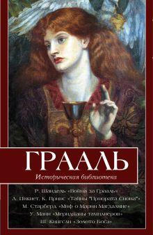 Шандель Р., Пикнетт Л., Старберд М., Кингсли Ш. - Грааль обложка книги