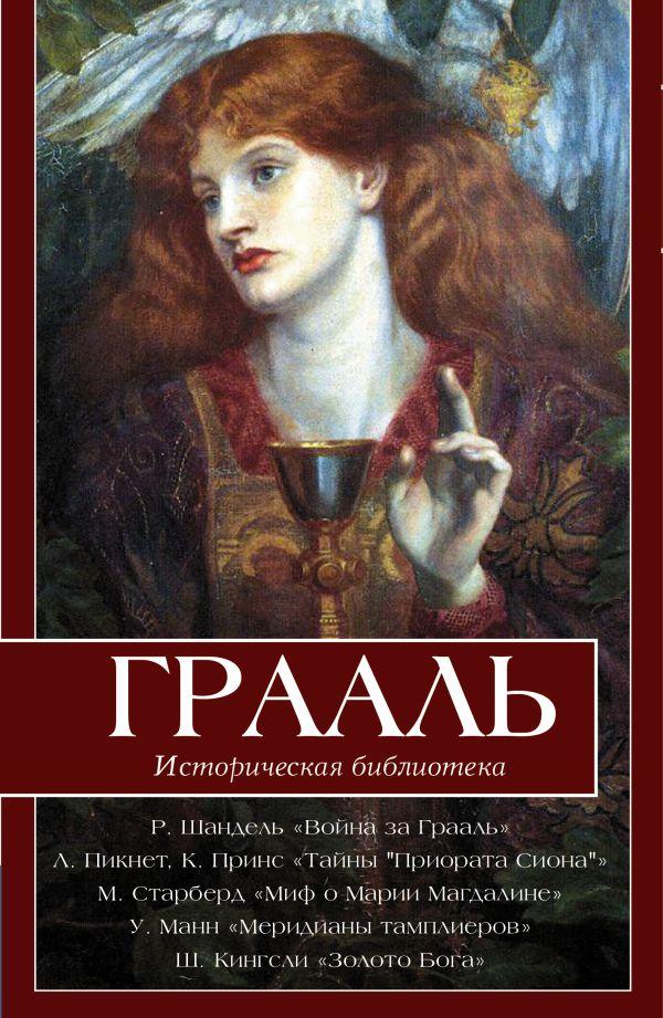 Грааль Шандель Р., Пикнетт Л., Старберд М., Кингсли Ш.