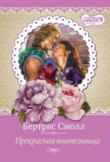 Смолл Б. - Прекрасная воительница обложка книги