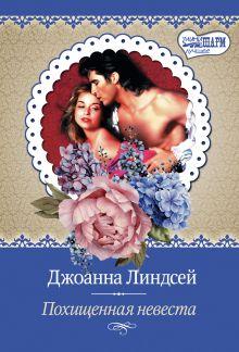 Похищенная невеста обложка книги