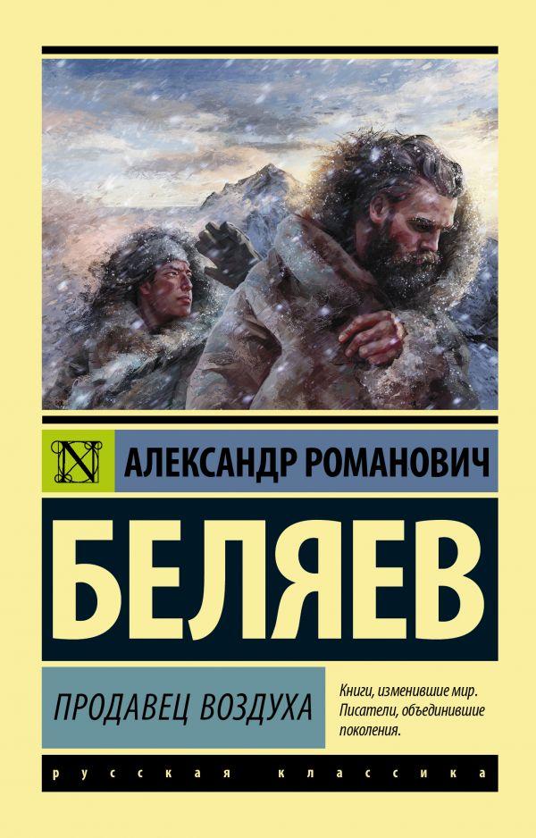 Продавец воздуха Беляев А.Р.