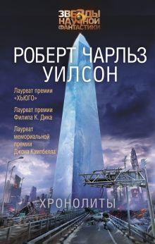 Уилсон Р.Ч. - Хронолиты обложка книги