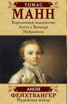 Лучшие исторические романы обложка книги