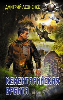 Леоненко Дмитрий - Кементарийская орбита обложка книги