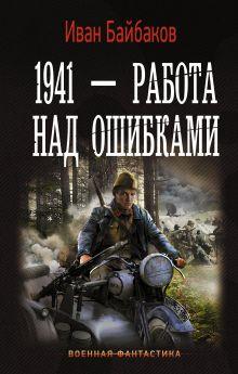 Байбаков Иван - 1941 — Работа над ошибками обложка книги