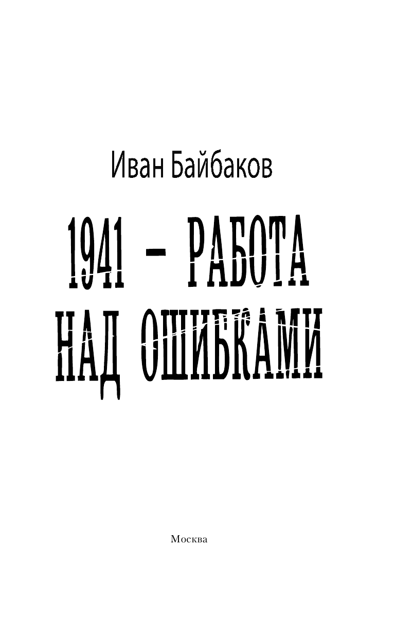 ИВАН БАЙБАКОВ ВСЕ КНИГИ АВТОРА СКАЧАТЬ БЕСПЛАТНО