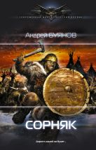 Буянов Андрей Игоревич - Сорняк' обложка книги