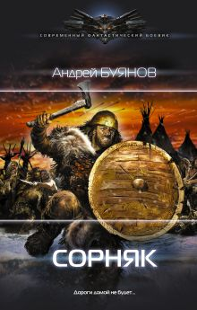 Буянов А.И. - Сорняк обложка книги