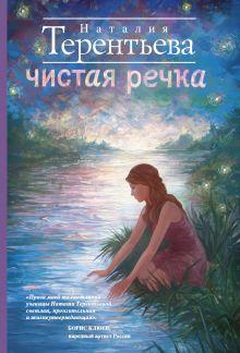 Терентьева Н.М. - Чистая речка обложка книги