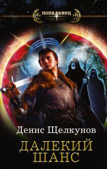 Щелкунов Д.И. - Далекий шанс обложка книги