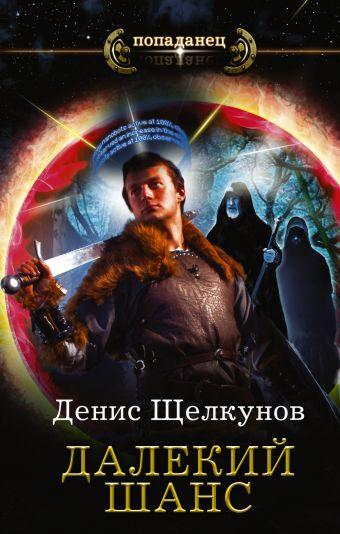 Далекий шанс Щелкунов Д.И.