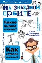 . - На звёздной орбите' обложка книги