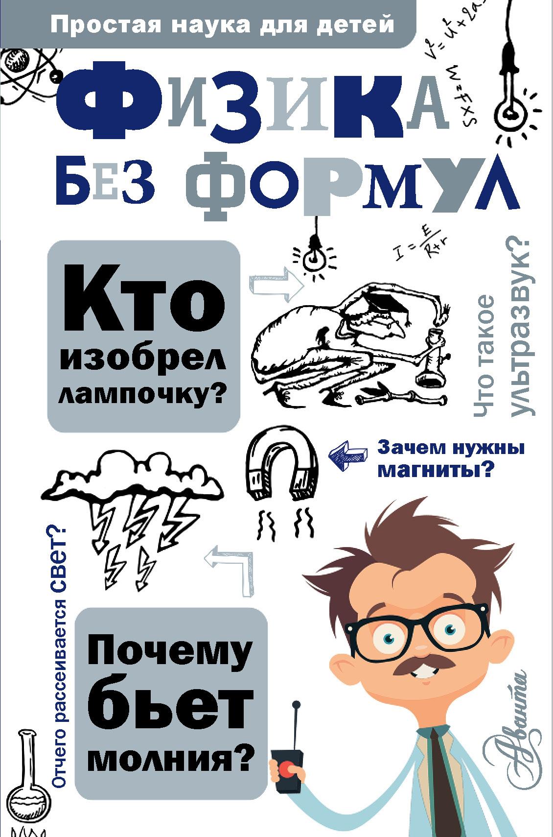 Физика без формул ( Леонович Александр Анатольевич  )