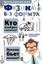 Леонович А. А. - Физика без формул' обложка книги