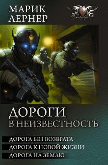 Лернер Марик - Дороги в неизвестность обложка книги