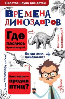 . - Времена динозавров обложка книги