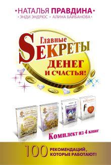 Главные Sекреты денег и счастья! 100 рекомендаций, которые работают! обложка книги