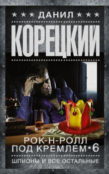 Корецкий Д.А. - Шпионы и все остальные обложка книги